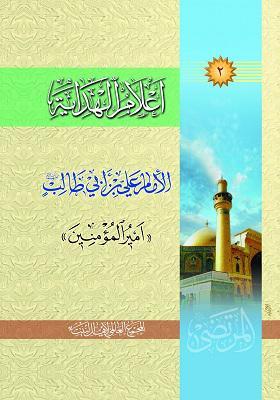 اعلام الهدایه 2 أمیر المؤمنین علی بن أبی طالب ((علیه السلام))