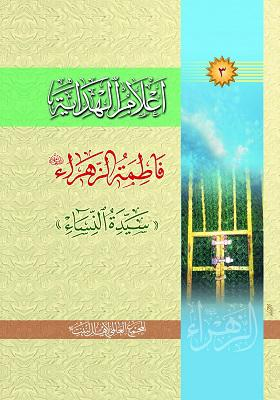اعلام الهدایه 3 سیّدة النساء فاطمة الزهراء ((علیها السلام))