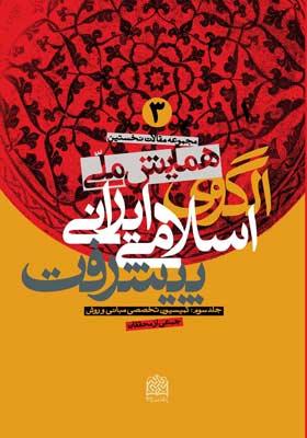 مجموعه مقالات نخستین همایش ملی الگوی اسلامی ایرانی پیشرفت 3