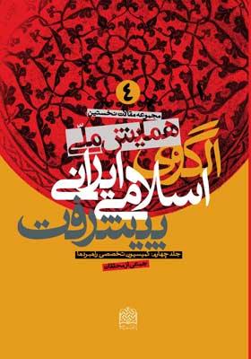 مجموعه مقالات نخستین همایش ملی الگوی اسلامی ایرانی پیشرفت 4