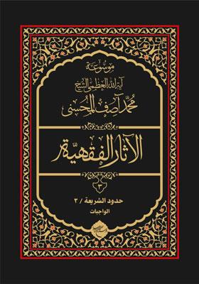 موسوعه آیت الله العظمی شیخ محمد آصف المحسنی، الآثار الفقهیه 3، حدود الشریعه 3، الواجبات