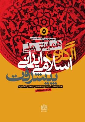 مجموعه مقالات نخستین همایش ملی الگوی اسلامی ایرانی پیشرفت 5