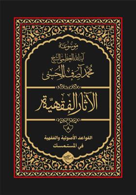 موسوعه آیت الله العظمی شیخ محمد آصف المحسنی، الآثار الفقهیه 8، القواعد الاصولیه والفقهیه فی المستمسک