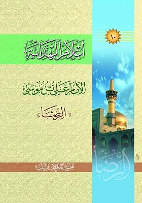 اعلام الهدایه 10 الإمام علیّ بن موسی الرضا ((علیه السلام))