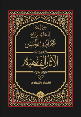 موسوعه آیت الله العظمی شیخ محمد آصف المحسنی، الآثار الفقهیه 10، القضا و الشهادات