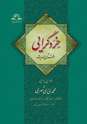 خردگرایی در قرآن و حدیث