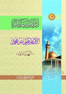 اعلام الهدایه 12 الإمام علیّ بن محمّد « الهادی » (( علیه السلام))
