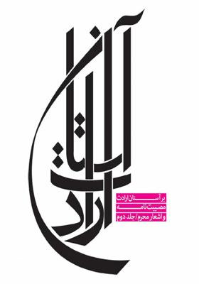 بر آستان دوست مصیبت نامه و اشعار محرم جلد دوم