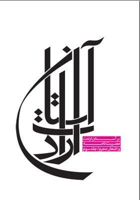 بر آستان دوست مصیبت نامه و اشعار محرم جلد سوم