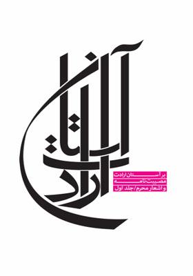 بر آستان دوست مصیبت نامه و اشعار محرم جلد اول