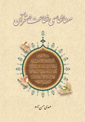 معنا شناسی شفاعت در قرآن