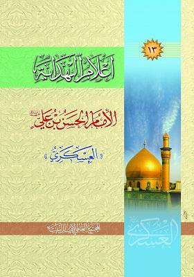 اعلام الهدایه 13 الإمام الحسن بن علیّ العسکری((علیه السلام))