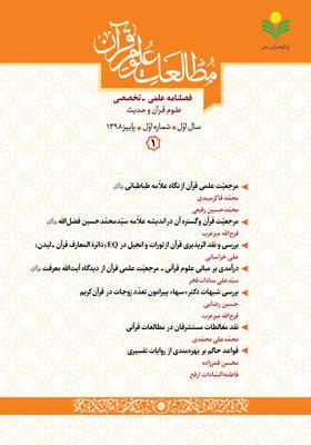 فصلنامه علوم قرآن و حدیث سال اول، شماره اول، پاییز 1398
