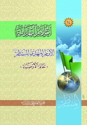 اعلام الهدایه 14 خاتم الأوصیاء الإمام المهدی ((علیه السلام))