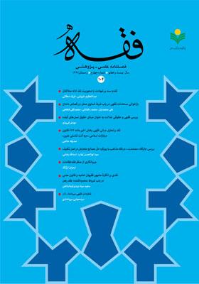 کاوشی نو در فقه اسلامی فصلنامه علمی ـ پژوهشی سال بیست و هفتم، شماره چهارم، زمستان 1399