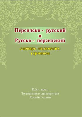 فرهنگ واژگان اسلامی فارسی _ روسی و روسی _ فارسی