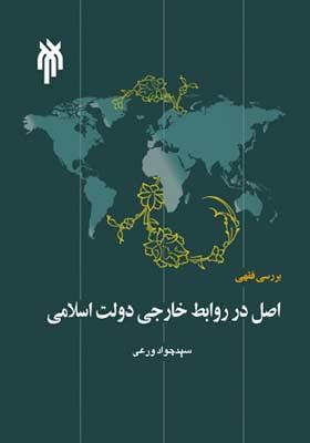 بررسی فقهی اصل در روابط خارجی دولت اسلامی