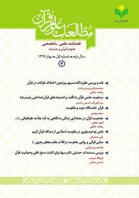 فصلنامه علمی - تخصصی علوم قرآن و حدیث،سال دوم، شماره اول، بهار 1399