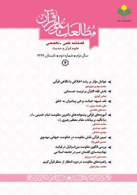 فصلنامه علمی - تخصصی علوم قرآن و حدیث،سال دوم، شماره دوم، تابستان 1399