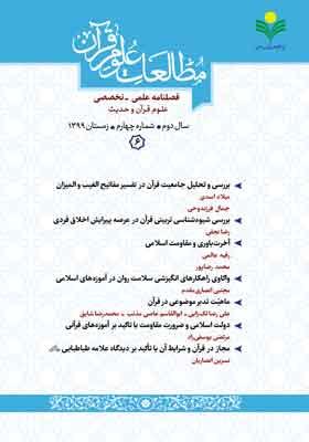 فصلنامه علمی - تخصصی علوم قرآن و حدیث،سال دوم، شماره چهارم، زمستان 1399