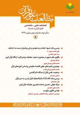 فصلنامه علمی - تخصصی علوم قرآن و حدیث،سال دوم، شماره سوم (پیاپی 5)، پاییز 1399