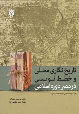 تاریخ نگاری محلی و خطط نویسی در مصر دوره اسلامی