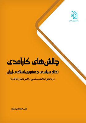 چالش های کارآمدی نظام سیاسی جمهوری اسلامی ایران