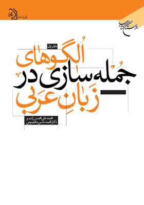 الگوهای جمله  سازی در زبان عربی
