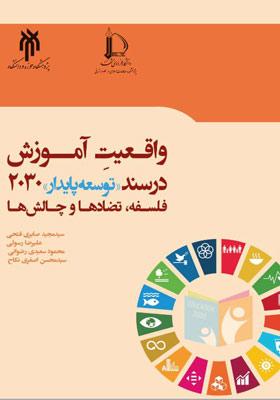 واقعیتِ آموزش در سند توسعه پایدار 2030