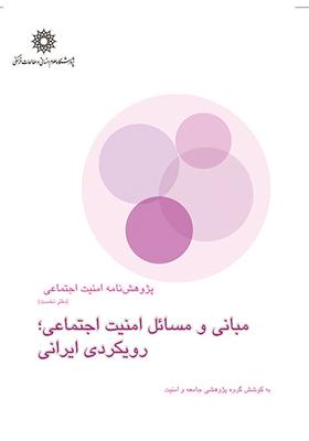پژوهش نامه امنیت  اجتماعی