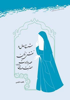 شرح حال و نقش زنان عصر ولادت حضرت مهدی(عج)