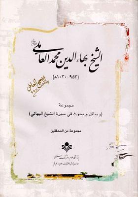 الشیخ بهاء الدین محمّد العاملی(قدس سره) عربی
