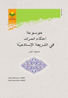 موسوعة أحکام المرتدّ فی الشریعة الإسلامیّة المجلّد الاول
