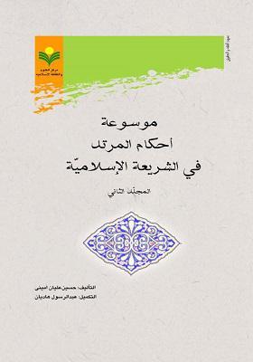 موسوعة أحکام المرتدّ فی الشریعة الإسلامیّة المجلّد الثانی
