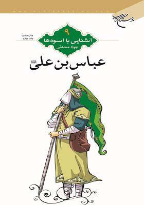 آشنایی با اسوه ها: عباس بن علی علیه السلام