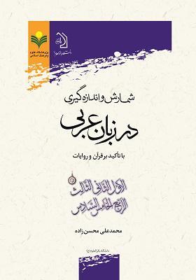 شمارش و اندازه گیری در زبان عربی با تاکید بر قرآن و روایات