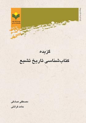 گزیده کتابشناسی تاریخ تشیع