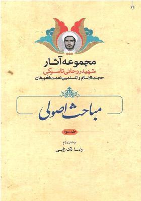 مجموعه آثار شهید روحانی تاسوکی: مباحث اصولی