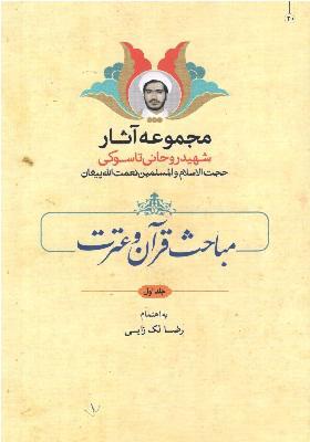 مجموعه آثار شهید روحانی تاسوکی: مباحث قرآن وعترت