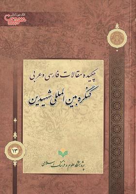 چکیده مقالات فارسی و عربی کنگره بین المللی شهیدین