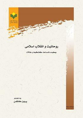 روحانیت و انقلاب اسلامی چکیده نشست ها، گفتگوها و مقالات