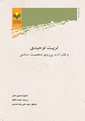 تربیت توحیدی و نقش آن در پی ریزی شخصیت اسلامی
