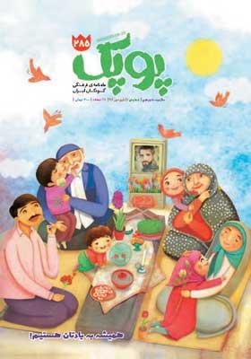 پوپک: ماه نامه ی فرهنگی کودکان ایران فروردین 97 شماره 285
