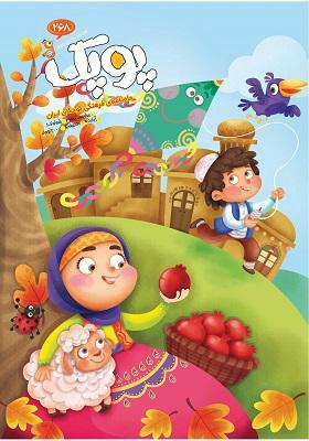 پوپک: ماه نامه ی فرهنگی کودکان ایران آبان 95 شماره 8