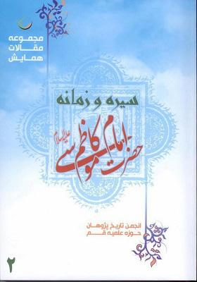 مجموعه مقالات همایش سیره و زمانه امام کاظم(ع) جلد دوم
