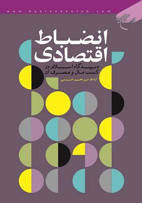 انضباط اقتصادی دیدگاه اسلام در کسب مال و مصرف آن