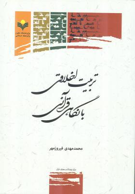 تربیت اخلاقی با نگاهی قرآنی