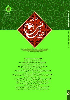 فصلنامه مطالعات ادبی و متون اسلامی دوره 2 شماره 5 سال 1392