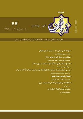 فصلنامه پژوهش های قرآنی شماره 77؛ زمستان 1394