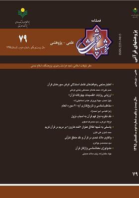 فصلنامه پژوهش های قرآنی شماره 79؛ تابستان 1395